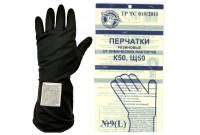 Перчатки КЩС тип 2 (К50Щ50) Мерион